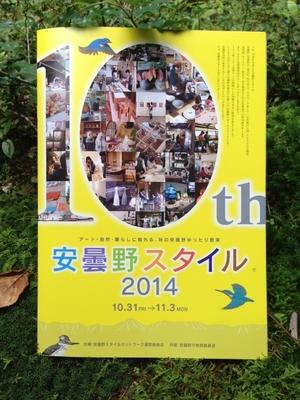 AZUMINO_20140920_1.JPG