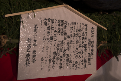AZUMINO_20140926_02.JPG