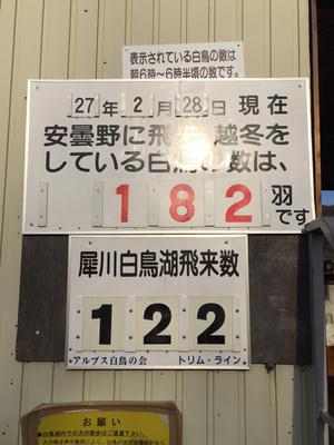 AZUMINO_20150228_30.JPG
