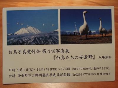 AZUMINO_20150819_1.JPG