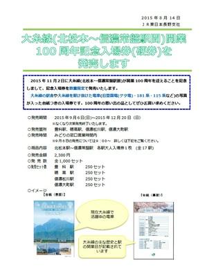 AZUMINO_20150830_01.jpg