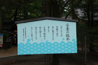 AZUMINO_20150902_02.JPG