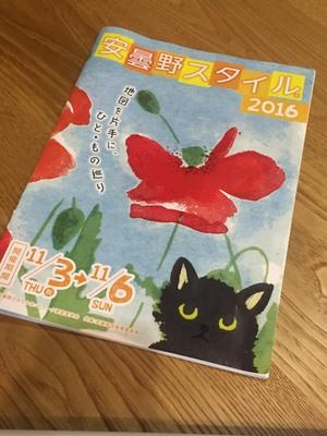 AZUMINO_20161021_2.JPG