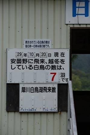 AZUMINO_20171020_3.JPG