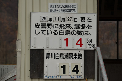 azumino_20171127_02.JPG