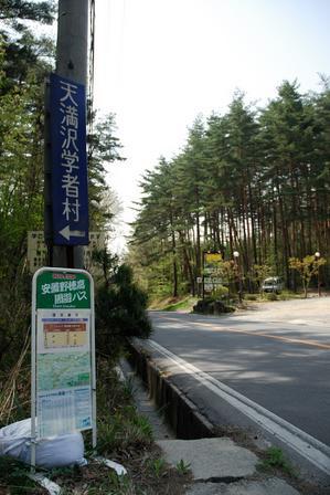 AZUMINO_20080429_1.jpg