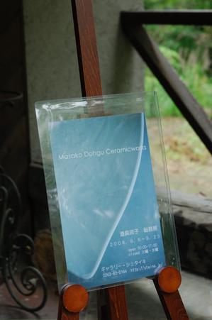 AZUMINO_20080907_10.jpg
